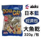 *KING WANG*asuku 日本藍《大魚乾》320g /包 經濟包 針對愛犬,愛貓所製作高品質的日本製寵物零食