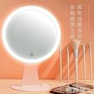 化妝鏡 台式led化妝鏡子帶燈光桌面梳妝美妝美顏智慧高清日光補光網紅女 MKS韓菲兒
