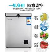 冰櫃家用小型冷凍櫃138L迷你冷櫃立臥頂開式保鮮櫃冷藏冷凍小冰櫃MBS『潮流世家』