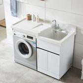 不銹鋼洗衣櫃陽臺組合滾筒洗衣機櫃子伴侶石英石臺盆池一體【帝一3C旗艦】YTL