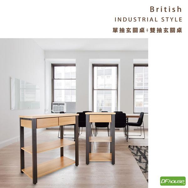 《DFhouse》英式工業風-單抽玄關桌+雙抽玄關桌-角落櫃 餐櫃 收納櫃 電視櫃 書櫃 商業空間設計