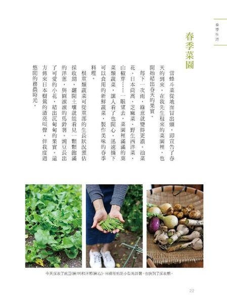 代代相傳:日本主婦累積40年的家庭料理