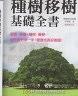 二手書R2YB 2018年9月二版六刷《種樹移樹基礎全書 暢銷增訂版》李碧峰 麥
