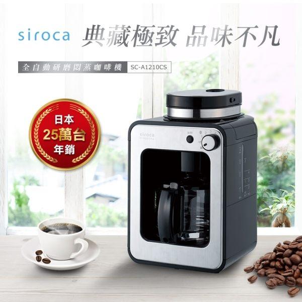 siroca  crossline 自動研磨悶蒸咖啡機-香檳銀 SC-A1210CS
