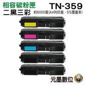 【二黑三彩組 ↘7790元】BROTHER TN-359 相容高量碳粉匣 適用HLL8250CDN HLL8350CDW MFCL8600CDW 等