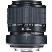 送UV保護鏡+吹球清潔組 Canon MP-E 65mm f/2.8 1-5x 微距拍攝鏡 公司貨