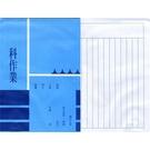 國中科作業簿 直格 NO.18101 X 10本入