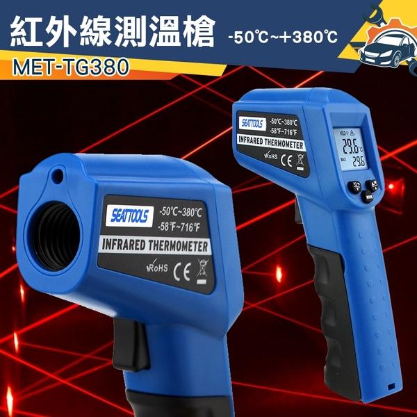 「儀特汽修」工業測溫槍 冷氣 測溫槍 測油溫 非接觸式 測溫器 溫度計