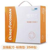 FucoHiQ 褐抑定~粉劑包大禮盒(250包裝)