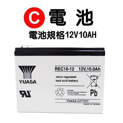 C款升級台製電池 (12V/10AH)