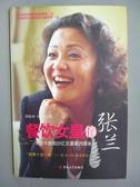 【書寶二手書T9/傳記_ZBQ】餐飲女皇俏張蘭_邵麗坤 付雪松