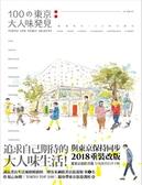 (二手書)100の東京大人味發見(暢銷新裝版)