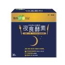 【我的健康日記】夜食酵素30包效期2023.01送蔓越莓益生菌3包【淨妍美肌】