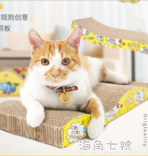 貓抓板磨爪器貓爪板瓦楞紙貓抓墊貓咪玩具用品貓窩防貓爪沙發保護 聖誕節全館免運