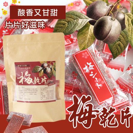 台灣 宮廷梅乾片 100g 梅乾片 梅干 梅乾 梅片 梅子片 梅子軟糖 零食 團購
