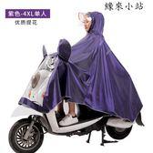 雨衣電瓶車摩托車電動自行車雨披