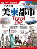 (二手書)一生必去的美東都市:EZ TALK總編嚴選特刊(1書1MP3)