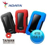 【限時促銷至10/25】 ADATA 威剛 HD330 4TB 防震外接硬碟