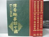 【書寶二手書T5/一般小說_LCE】傳奇趣事話中國-萬里長城傳說_林默娘媽祖傳奇等_共4本合售