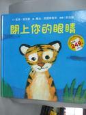 【書寶二手書T7/少年童書_YHW】閉上你的眼睛_凱特.班克斯