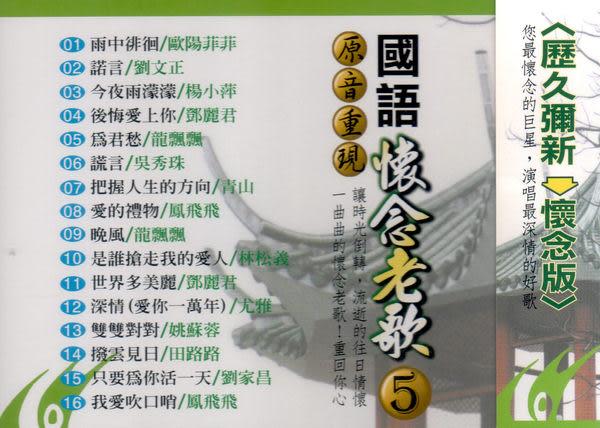 原音重現 國語懷念老歌 第5輯 CD (音樂影片購)