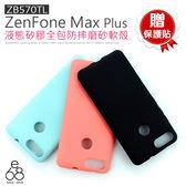 贈貼 液態殼 ASUS ZenFone Max Plus(M1) ZB570TL 手機殼 矽膠 保護 防摔 軟殼 手機套 Mercury 質感優