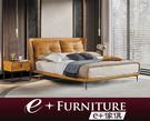 『 e+傢俱 』BB221 弗瑞妲 Freda 現代床架 | 半牛皮床 | 床架 | 雙人床 | 臥室規劃 可訂製