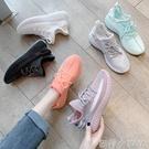 飛織運動鞋女2020夏季新款輕便軟底網面透氣椰子老爹休閒跑步鞋子【蘿莉新品】
