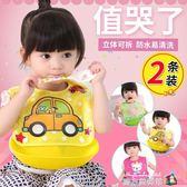 寶寶防水兒童圍嘴口水幼兒喂飯兜 魔方數碼館