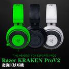 [哈GAME族]免運費 可刷卡 Razer KRAKEN Pro V2 北海巨妖耳機 鋁礬土合金打造 輕盈 有彈性 綠色/白色
