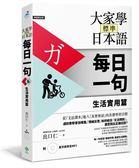 (二手書)大家學標準日本語【每日一句】生活實用篇