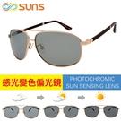 MIT感光變色偏光太陽眼鏡 (金框) 流行時尚 男女墨鏡 重量輕盈 抗紫外線UV400 台灣製