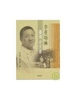 二手書博民逛書店 《李景暘藏臺灣古文書》 R2Y ISBN:9860139490│林正慧、曾品滄