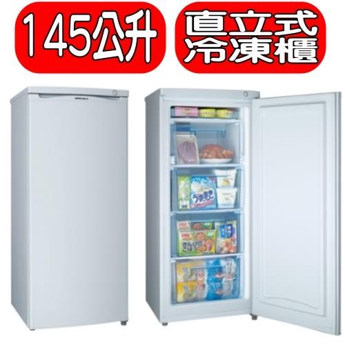 SANLUX台灣三洋【SCR-145A】145公升單門直立式冷凍櫃