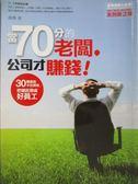 【書寶二手書T6/財經企管_YDU】當70分的老闆,公司才賺錢!_南勇