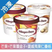 哈根達斯 品脫超值回饋組(457ml*3入/組)【愛買冷凍】