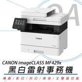 【高士資訊】Canon 佳能 imageCLASS MF429x 黑白 雷射 多功能 事務機 公司貨