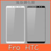 HTC U12+ U19e 滿版鋼化膜 玻璃貼 保護貼 滿版玻璃貼