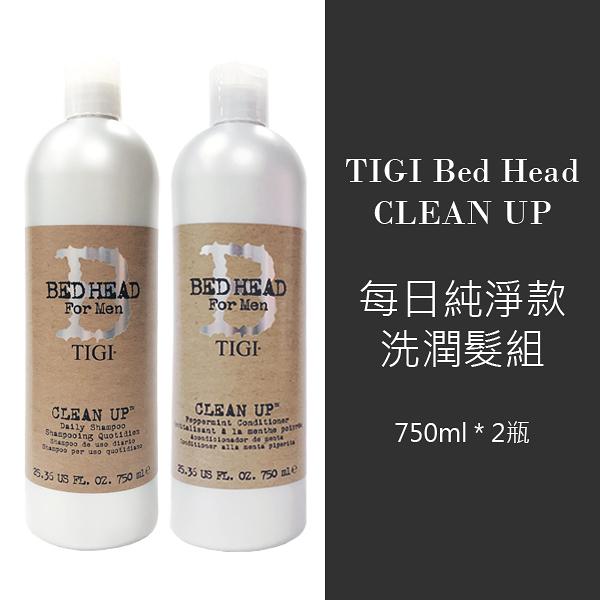 美國沙龍級 TIGI Bed Head CLEAN UP 每日純淨款 洗潤髮組 750ml*2瓶