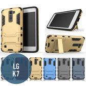 LG K7 二合一支架 防摔 盔甲 TPU+PC材質 手機套 手機殼 保護殼 保護套