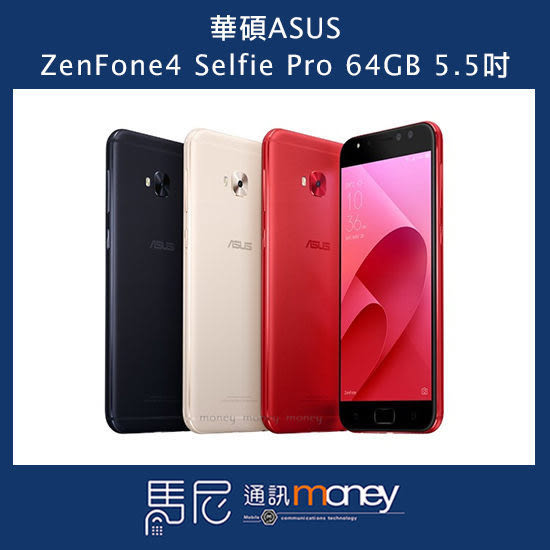 ( 免運 )ASUS ZenFone4 Selfie Pro ZD552KL 4G/64G【馬尼通訊】