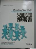 【書寶二手書T7/心理_YEH】兒童心理解碼書_王秀園