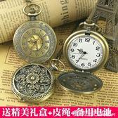 大號懷錶復古翻蓋鏤空羅馬男懷舊學生石英女電子項鍊簡約老人手錶『夏茉生活』