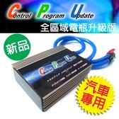 CPU穩壓器/逆電流 『汽車電瓶版』改版固態電容/ 電瓶活化器