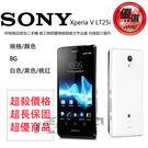 【保證超新】手機阿店 索尼 sony sonyXperia V LT25i 4.3吋 8G 黑/白/桃红 優選二手機