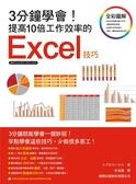 (二手書)3分鐘學會!提高10倍工作效率的 Excel 技巧