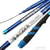 鯉魚竿手竿碳素長節臺釣竿超輕超硬釣魚竿套裝鯽魚竿全尺寸  朵拉朵衣櫥