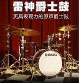 雅馬哈架子鼓5鼓3镲4镲雷神rydeen成人專業兒童初學爵士鼓