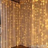 熱銷LED彩燈窗簾燈led彩燈夢幻浪漫臥室直播房間背景裝飾燈串少女心瀑布掛燈 曼莎時尚