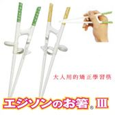 【EDISON】大人用矯正筷-成人男性、大手女性適用款